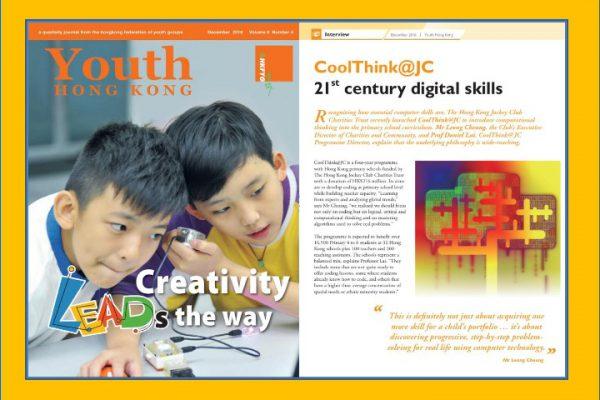 CoolThink@JC – 21st century digital skills