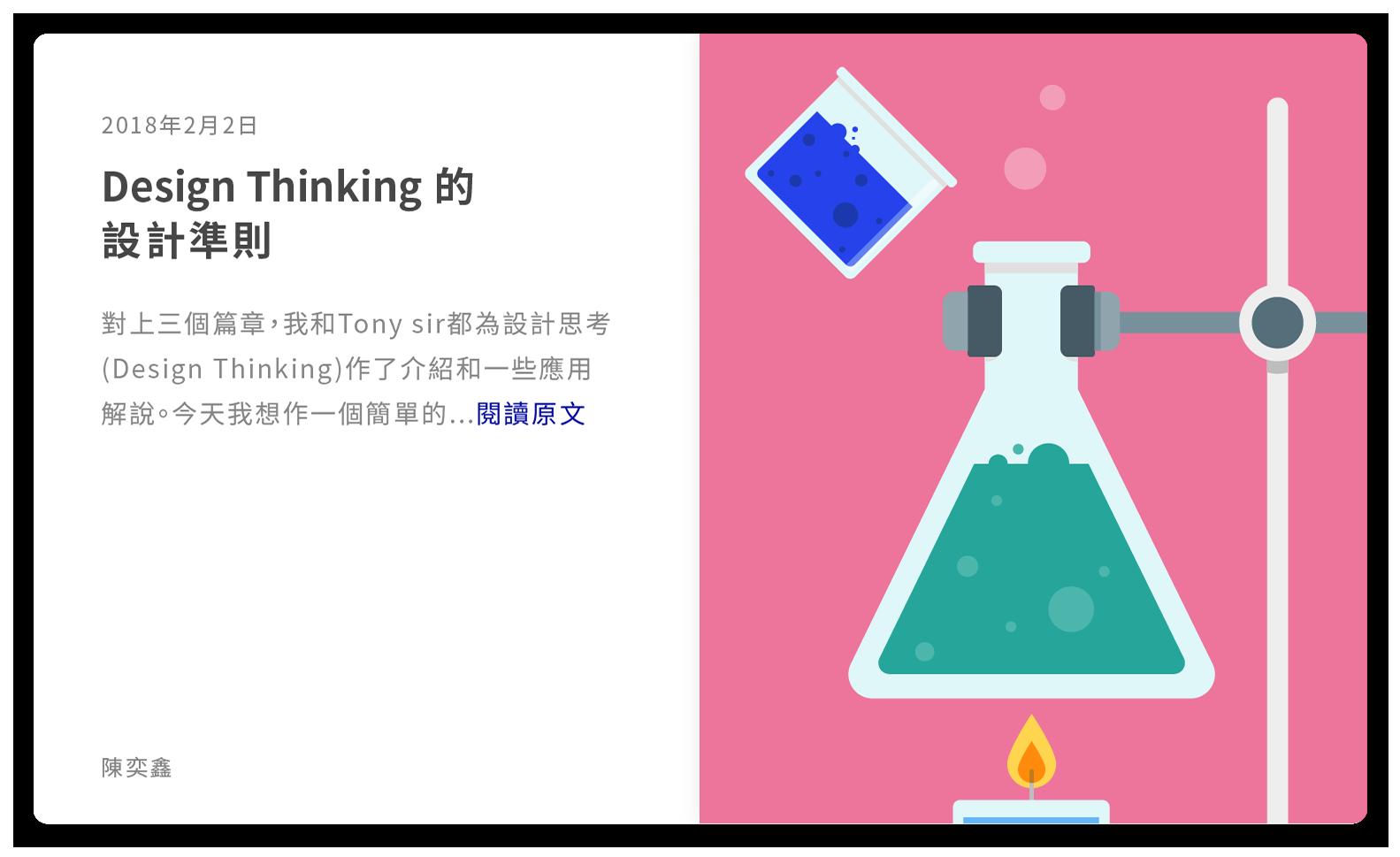 STEM運算思維教學資源