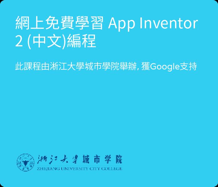 運算思維自學資源分享 App Inventor