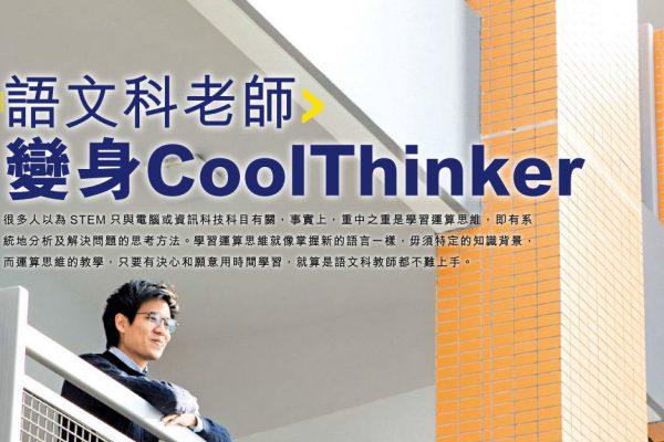 PC Market: 語文科老師 變身CoolThinker