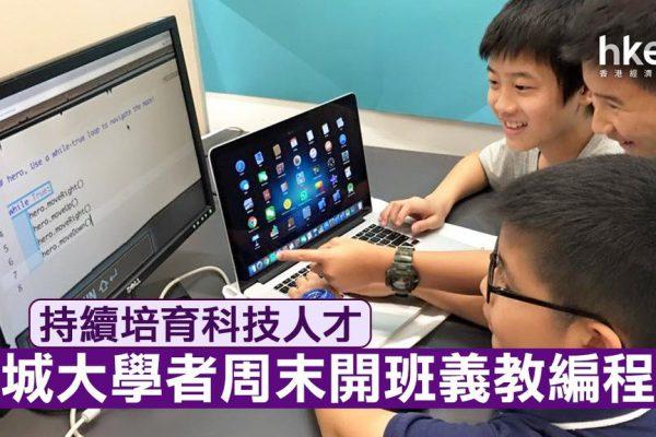 香港經濟日報:港編程教育落後 城大學者談改善方法