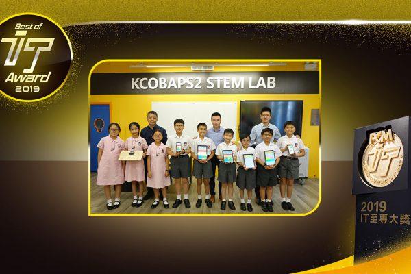 最佳 STEM 技術應用 – 英皇書院同學會小學第二校